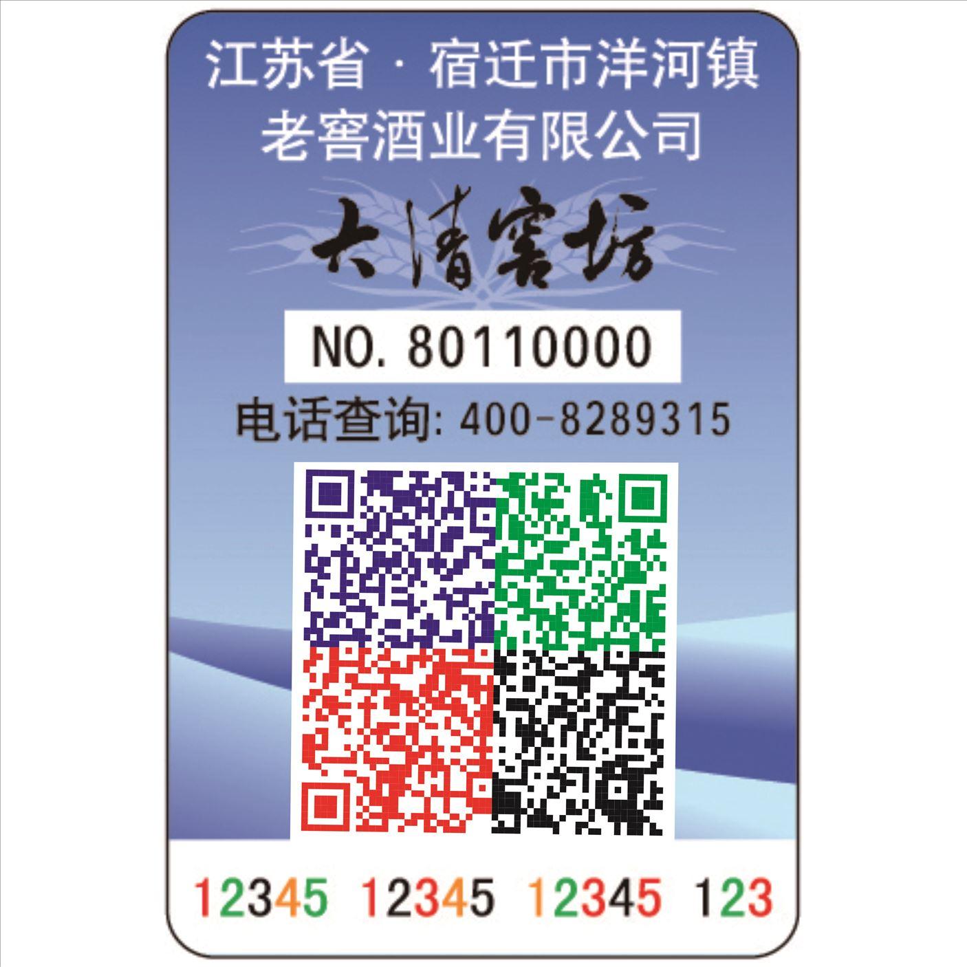 澄海12315真伪查询官网,分离出预先设计的图案或文字,