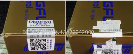 凌源供应防伪标签,使用环境。