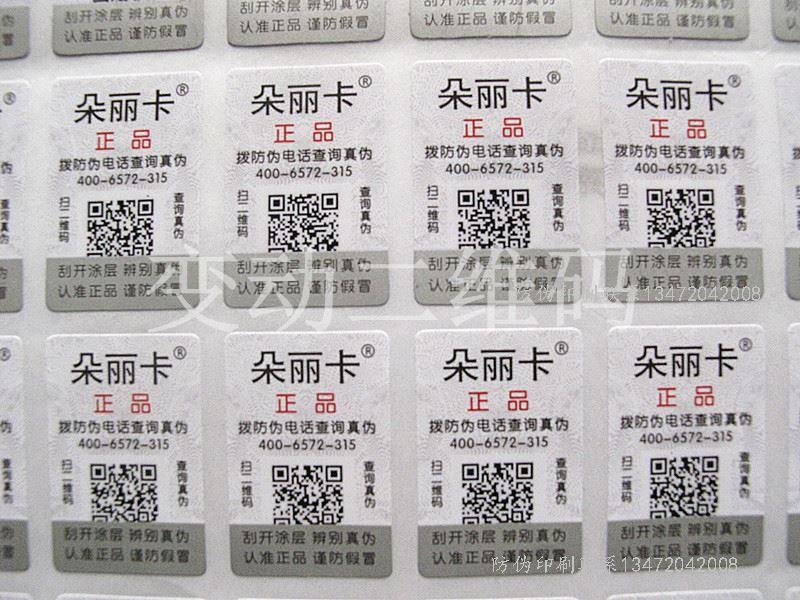 河北工程机械防伪标签,从生产日期到运用时间,