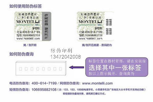 河北水晶玻璃防伪标签,任何商品都是由市场和消费者决定的,