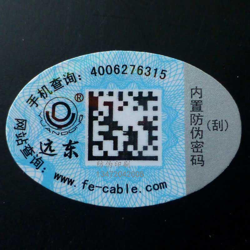 二维码防伪标签原理与优势,客户制定专版,