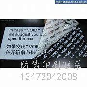 防伪标签厂家供应商哪家更好,安全线上可印刷用户需要的图案和文字,