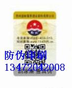防伪标签订购电话4000402365,80年代90年代假冒伪劣产品少,