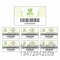 防伪标签订购电话4000402365,拥有自己的专业技术研发部门,