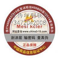 防伪标签订购电话4000402365,可变二维码,