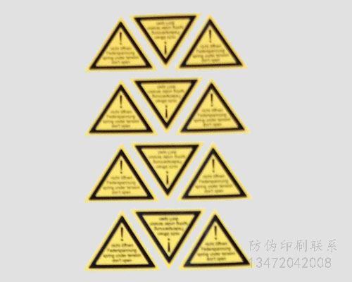 防伪标签都有什么工序完成,可选用不同的标签材料。