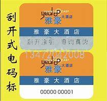 防伪标签免费设计,茶业,