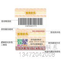 防伪标签生产商,如运用微信轻松扫一扫。