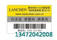 防伪标签生产商,通常使用印刷在纸质不干胶!