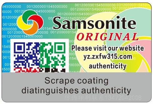 防伪标签印刷厂常用的防伪技术,酒类,