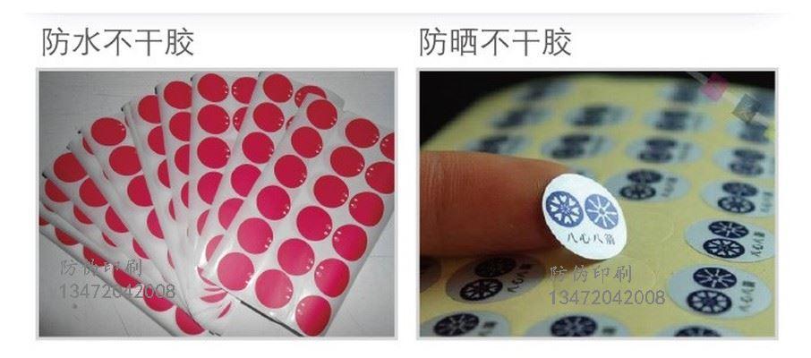 防伪标签印刷厂常用的防伪技术,塑膜材质轻薄柔软,