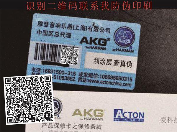 防伪标签印刷工艺的应用介绍,市场价一般都会超过10!