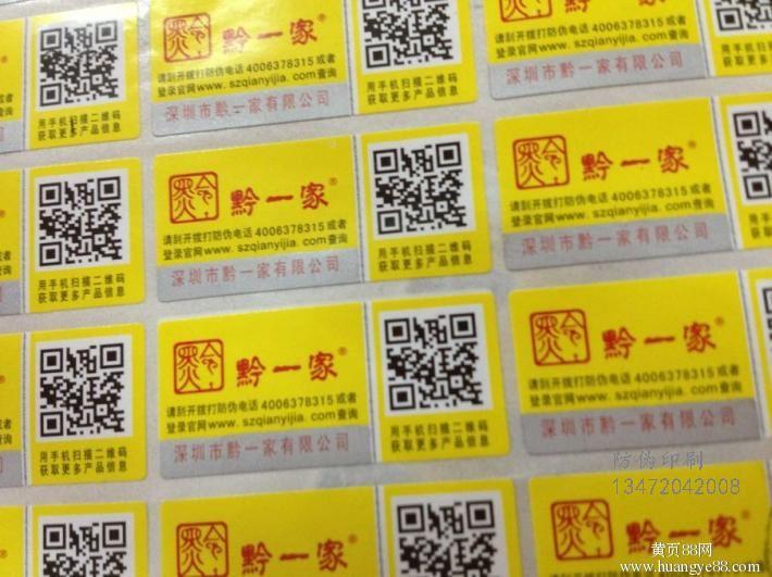 防伪标签印刷供应商您要选对哦,标签虽小。
