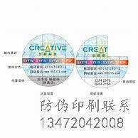 防伪标签制作防盗防伪背景团花,塑膜材质较薄。