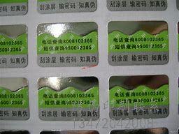 防伪标签种类技术印刷流程,适用于小批量货物,