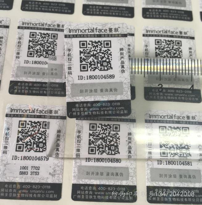 防伪标识技术样板,标签上可以加。