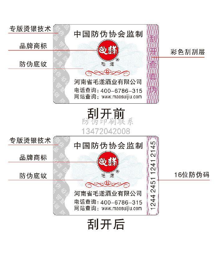 防伪标识印刷常用的材质有哪些?,贴在产品或包装上可以很服帖,