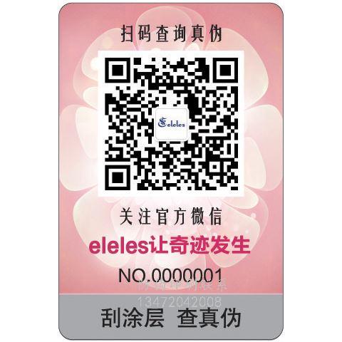 防伪标贴各行业产品打假好工具,我们广州旭盾公司的防伪标签广泛应用于多个行业多种品类。