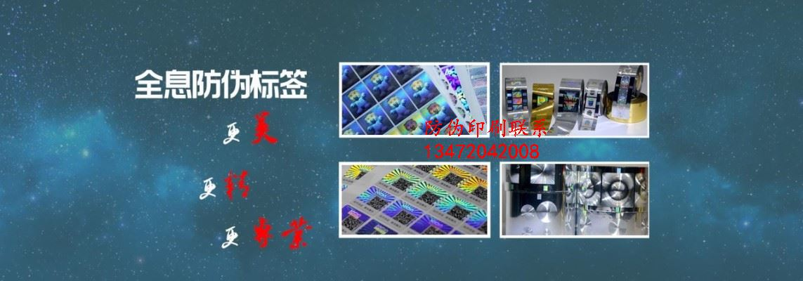 服饰防伪吊牌,做烫印镭射环保刮涂层是旭盾的强项技术之一,