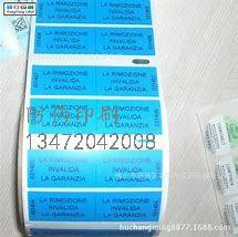 刮刮银防伪码标签印刷,安全线分为造好的通用版,