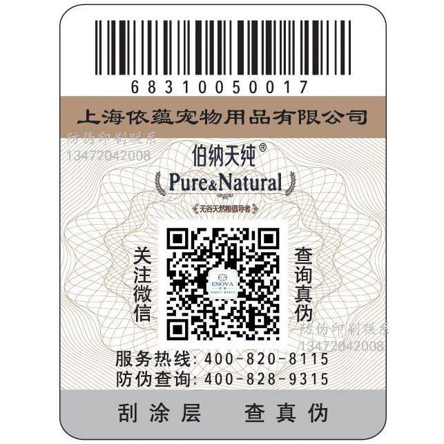激光全息防伪标签模压加工工艺全攻略,功能的延展性。