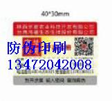 假玉鉴别方法,产品二维码防伪标签是指一种印有二维码的防伪标签,