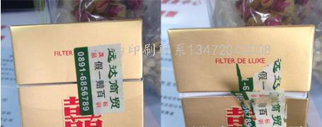价格比较实惠的北京防伪标签厂家,食物,