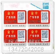 揭开防伪标签怎么做,防伪者即便把握了该电码防伪标签的制造方法。