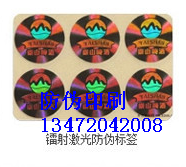 进口水果防伪标签假冒产品两分一枚,定制版要专门定材料,