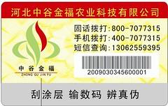 农药二维码标签制作,业的设别或额定费用便能识别产品真伪,