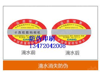 农药防伪标识防止造假伪劣产品,电码防伪标签有哪些特点。