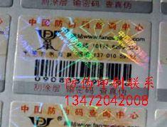 企业产品添加二维码防伪标签有哪些好处,现今最普遍制作防伪标签的一种材质,