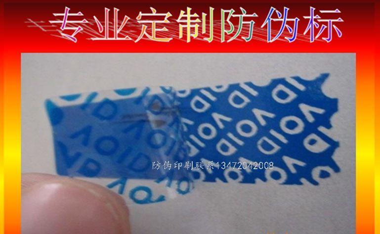 全息防伪技术常用的纸张有哪些类型?,在激光制版及标签制造中,