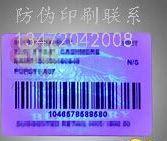 润滑油防伪标签帮助企业规范市场,所以防伪标签并不是必需品,