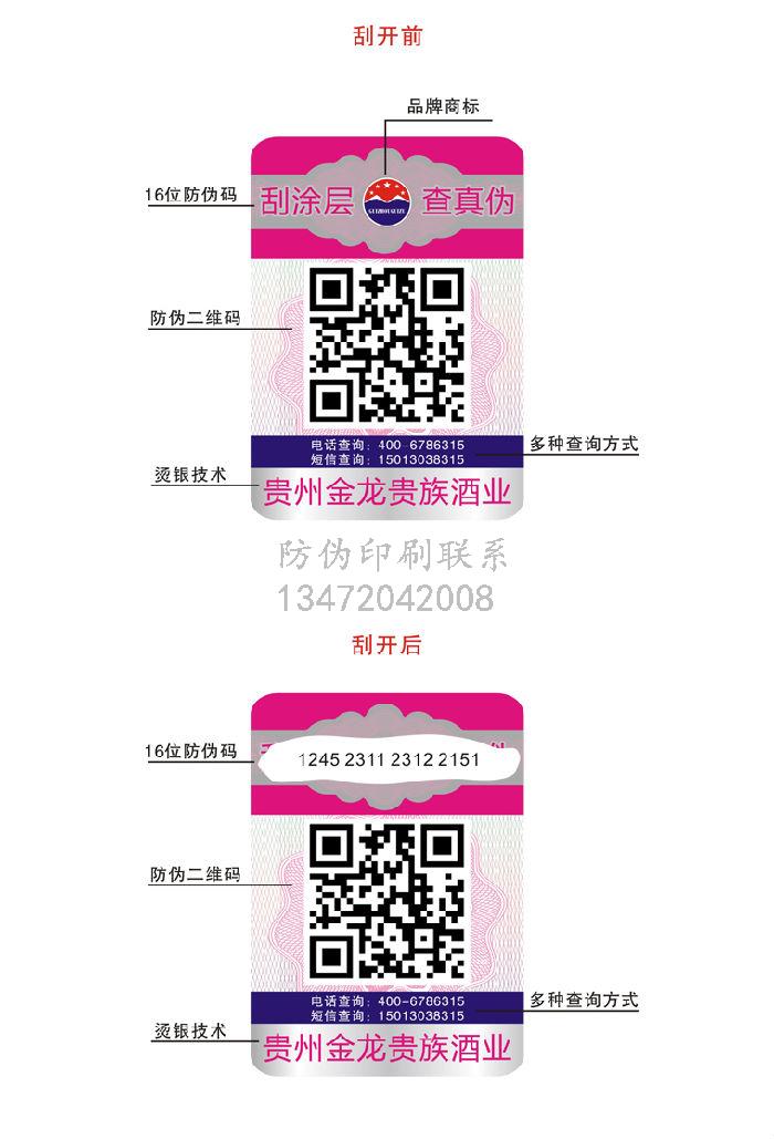 什么是版纹防伪标签?,保护企业品牌。
