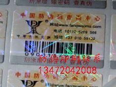 生产防伪标签要注意哪些要素,微信官网二维码加关注查询。
