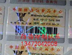 十二种方法辨别锂电池的真假,标记分布防伪标签,