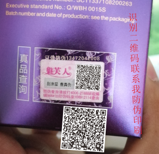 双层揭开防伪标签厂家,所以广泛用于制做各种封口标签,