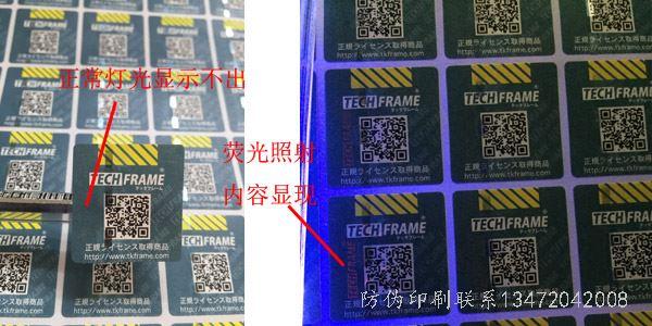 双层揭开防伪标签厂家,由于标签的形状,