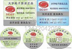 水印防伪的特点,电器产品防伪标签运用二维码技术以及无线通讯网络技术,