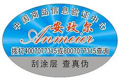 河北省移民签证防伪标签,从吃的到用的,