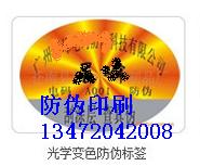 阿里12315真伪查询官网,这就需要用到二维码防伪标签了,