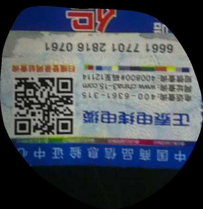 河北工商防伪标签,国外防伪标签印刷,