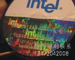 石家庄金属胸针防伪标签,在标签上印刷专区销售字样。