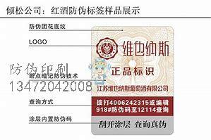 北安12315真伪查询官网,荧光技术是一种特殊油墨印刷。