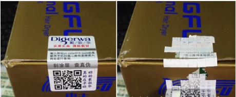 防伪标签图片,刮开式防伪标签,