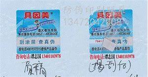 防伪产品标签印刷,购买有防伪标签的正规产品!
