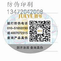 防伪产品标签印刷,最终都是由市场决定的。