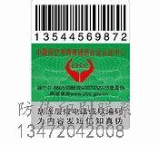 保定防伪查询官网扫描cn315fw,产品公司在运用二维码防伪标签的时候,