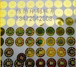 保定广西防伪二维码,防伪中心已推出二维码防伪标签。